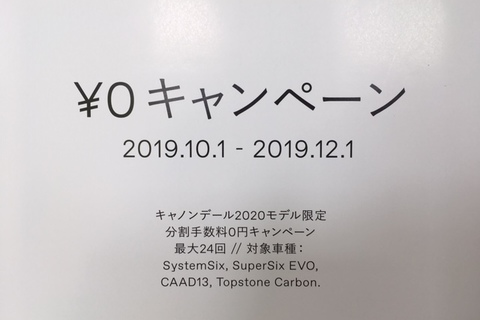 cannondale ¥0 キャンペーン 2019.10.1~2019.12.1
